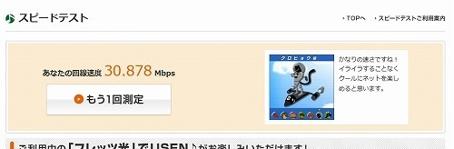 Softbank光(最終日16:48).jpg