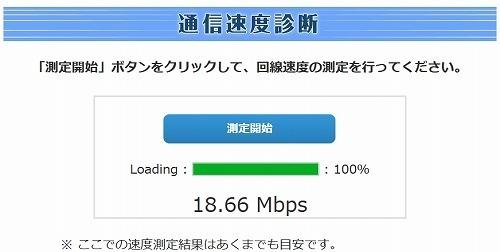 Softbank光(最終日16:50)BIGLOBE.jpg